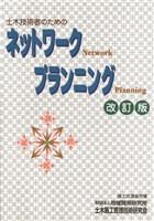 土木技術者のためのネットワークプランニング [改訂版]