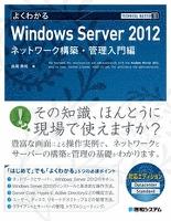 TECHNICAL MASTER よくわかるWindows Server 2012 ネットワーク構築・管理入門編
