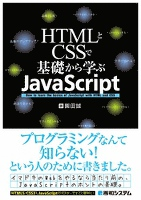 HTMLとCSSで基礎から学ぶJavaScript