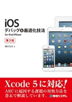 iOSデバッグ&最適化技法 for iPad/iPhone 第2版