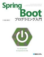 Spring Boot プログラミング入門