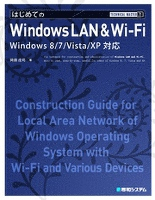TECHNICAL MASTER はじめてのWindows LAN&Wi-Fi Windows 8/7/Vista/XP対応