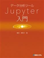 データ分析ツール Jupyter入門