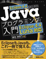 Eclipse 4.4ではじめる Javaプログラミング入門 Eclipse 4.4 Luna対応
