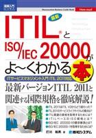 図解入門ビジネス 最新ITIL(R)とISO/IEC 20000がよーくわかる本