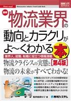 図解入門業界研究 最新 物流業界の動向とカラクリがよ~くわかる本[第4版]