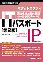 ポケットスタディ ITパスポート[第2版]