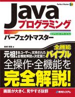 Javaプログラミング パーフェクトマスター