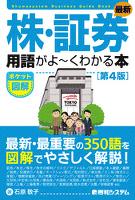ポケット図解 最新 株・証券用語がよーくわかる本[第4版]