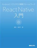Android/iOSクロス開発フレームワーク React Native入門