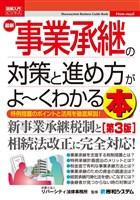 図解入門ビジネス 最新 事業承継の対策と進め方がよ~くわかる本[第3版]