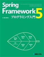 Spring Framework 5プログラミング入門