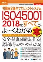 図解入門ビジネス 労働安全衛生マネジメントシステム ISO45001 2018のすべてがよ~くわかる本
