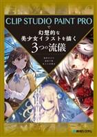 CLIP STUDIO PAINT PROで幻想的な美少女イラストを描く3つの流儀