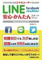 これからはじめるスマホユーザーのためのLINE Facebook&Twitter 安心・かんたんスタートブック