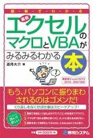図解でわかる 最新エクセルのマクロとVBAがみるみるわかる本