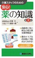 介護スタッフのための 安心! 薬の知識 第2版