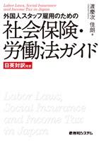 外国人スタッフ雇用のための社会保険・労働法ガイド 日英対訳付き