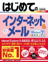 はじめてのインターネット&メール Windows 7版
