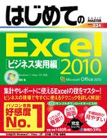 はじめてのExcel 2010 ビジネス実用編