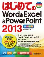 はじめてのWord&Excel&PowerPoint2013