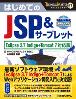 TECHNICAL MASTER はじめてのJSP&サーブレット Eclipse 3.7 Indigo+Tomcat 7対応版