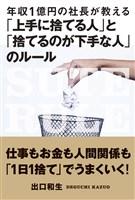 年収1億円の社長が教える「上手に捨てる人」と「捨てるのが下手な人」のルール