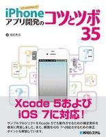 iPhoneアプリ開発のコツとツボ35