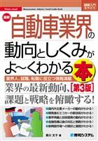 図解入門業界研究 最新自動車業界の動向としくみがよ~くわかる本[第3版]
