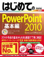 はじめてのPowerPoint 2010 基本編