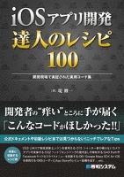 iOSアプリ開発 達人のレシピ100