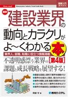 図解入門業界研究 最新建設業界の動向とカラクリがよ~くわかる本[第4版]