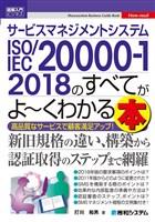 図解入門ビジネス サービスマネジメントシステム ISO/IEC 20000-1 2018のすべてがよ~くわかる本