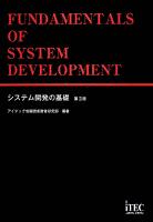 システム開発の基礎 [第3版]