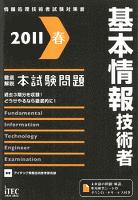 2011春 徹底解説基本情報技術者本試験問題