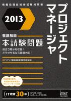 2013 徹底解説プロジェクトマネージャ本試験問題