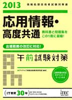 2013 応用情報・高度共通午前試験対策