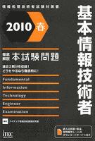 2010春 徹底解説基本情報技術者本試験問題