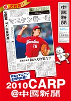 2010 CARP@中国新聞