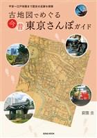 古地図でめぐる 今昔 東京さんぽガイド