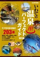いわての温泉パーフェクトガイド 第5版