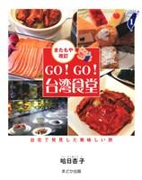 GO!GO!台湾食堂[またもや改訂] 台北で発見した美味しい旅