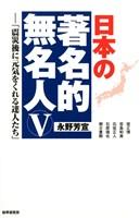 日本の著名的無名人〈5〉震災後に元気をくれる達人たち