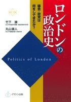 ロンドンの政治史 : 議会・政党は何をしてきたのか?