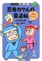 忍者カケルの算法帖 : 盗賊を追い払え! : 算数