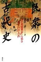 民衆の古代史 : 『日本霊異記』に見るもう一つの古代