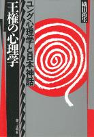 王権の心理学 : ユング心理学と日本神話