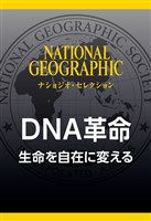 DNA革命 (ナショジオ・セレクション) 生命を自在に変える
