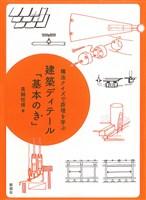 構法クイズで原理を学ぶ 建築ディテール「基本のき」