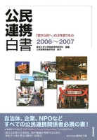 公民連携白書2006~2007 「官から民へ」の次を担うもの